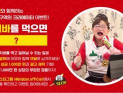 롯데푸드, '둘째이모 김다비'와 돼지바 광고 아이디어 공모전