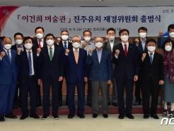 '이건희 미술관' 진주 유치 재경위원회 출범