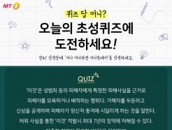 제 81회 <strong>머니투데이</strong> 페이스북 초성퀴즈 'ㅇㅊㄱㅎ' 정답은?