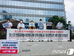 """""""<strong>포스코</strong>가 미얀마 군부 자금줄…관계 끊어야"""" 인천NGO '성토'"""
