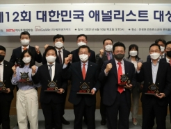 MTN, 제12회 대한민국 애널리스트 대상 시상식