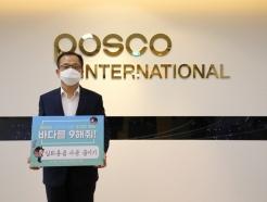 주시보 <strong>포스코</strong>인터 사장, '바다를 구해줘' 캠페인 참여