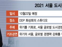 오세훈의 서울 경쟁력 강화...도시경쟁력 글로벌 포럼 연다