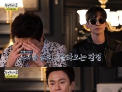[RE:TV] '놀뭐' 김정민, MSG워너비가 헌정한 무대에 울컥한 이유