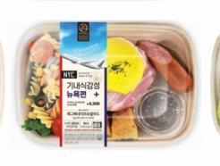 편의점 기내식 도시락 인기…이마트24, 뉴욕·프라하 이어 한국편 출시