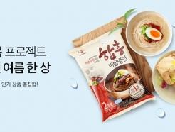 CJ제일제당, 더위 다스릴 비비고 '여름 한 상' 기획전