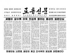 """[데일리 북한]""""전국 기본면적 모내기 마무리…재해 대비 총력"""""""