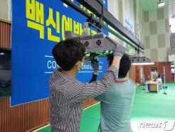 대전 중구, 코로나19 예방접종센터 접종재개 전 점검