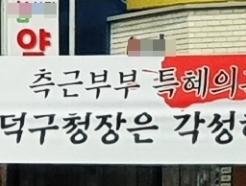 국민의힘 대전시당, 대덕구 재단 상임이사 부부 특혜의혹 제기