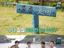 '집사부' 포크 전설 이장희, 사부 등장…1만3000평 울릉도 집 공개