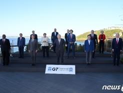 '신장·홍콩·대만' 언급하며 '초강력 대중 압박' 국제공조…G7 성명(종합)