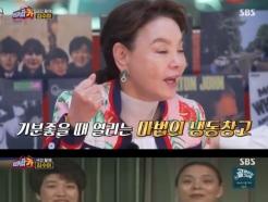 """김수미 """"연애 많이 해볼걸…이대로 죽기 억울해"""" [RE:TV]"""