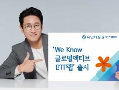 <strong>유안타증권</strong>, 글로벌 ETF 투자 'We Know 글로벌액티브ETF랩' 출시