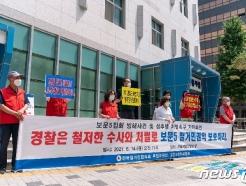 """""""피해 철거민 안중에도 없어""""…보문5구역 철거민 성북구청 비판"""