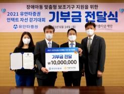 <strong>유안타증권</strong>, 언택트 자선 걷기대회 기부금 전달