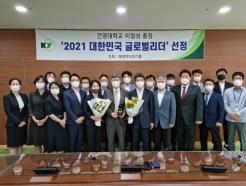 건양대 이철성 총장, 2021 대한민국 글로벌리더 선정