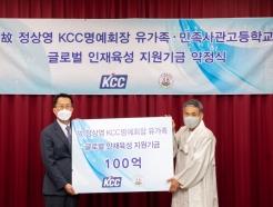 KCC 故정상영 명예회장 뜻 기려, 민사고에 150억 규모 지원