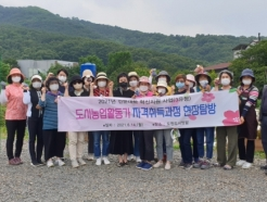 대구과학대, '도시농업활동가 자격취득과정' 현장탐방