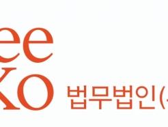 한국거래소의 상장폐지결정 무효화 최초 판결