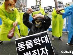 [사진] 동물학대 범죄자 양형기준 강화하라!