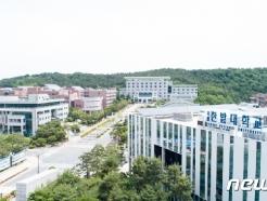 """한밭대, 전임교원 확보 62.34% 불과…""""확보 노력 부진"""""""
