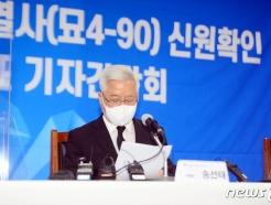[사진] '41년만에 밝혀진 행불자'