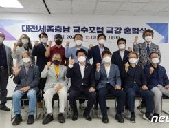 이재명 지지 '대전·세종·충남 교수포럼 금강' 출범