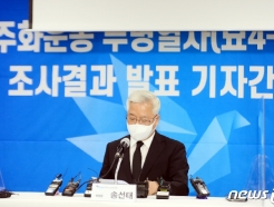 [사진] '41년만에 밝혀진 무명열사'