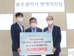 광주 '사회백신 나눔캠페인' 스타트…내달 31일까지
