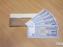 금산군, 금산사랑상품권 이달 말까지 10% 특별할인판매