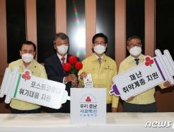 충남도, '우리 충남 사회백신' 나눔캠페인 출범…7월 말까지