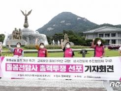 [사진] 돌봄전담사 총력투쟁 선포 기자회견