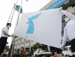 [사진] 한반도기 게양하는 경기도의회