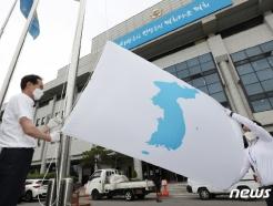 [사진] 경기도의회, 6·15남북공동선언 맞이해 한반도기 게양