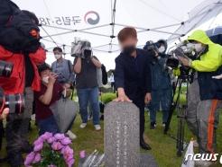 [사진] '행불자 묘역 어루만지는 유가족'