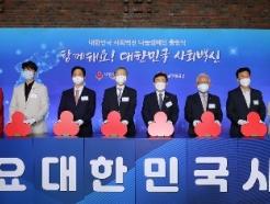 [사진] 사회백신 나눔캠페인 '스타트'