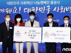 [사진] 사회백신 나눔캠페인 개인-기업 1호 기부자
