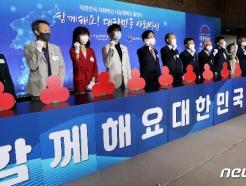 [사진] '사회백신' 나눔 캠페인