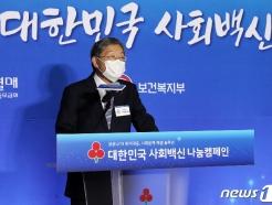 [사진] 인사말 하는 조흥식 사회복지공동모금회장