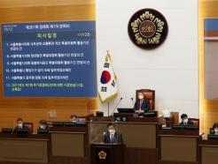 [사진]'오세훈 조직개편안' 시의회 본회의 통과