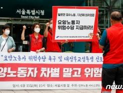 [사진] '요양노동자 위험수당 지급하라'