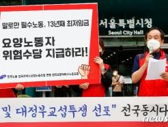 [사진] '요양노동자에게 위험수당 지급하라'