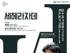 경기필, 25~26일 '헤리티지 시리즈 Ⅲ-세헤라자데' 공연