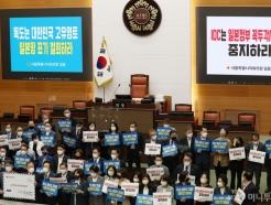 [사진]'독도는 대한민국 고유영토'