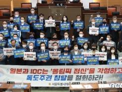 [사진] '일본은 독도주권 침탈 철회하라'
