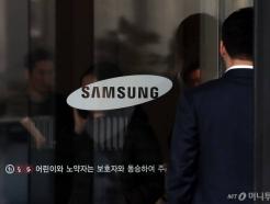 """삼성준법위, 웰스토리 부당지원 사건 논의…""""향후 상황 주시"""""""