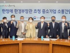 [사진] 중소기업인들 만난 한정애 환경 장관