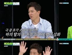 정성화, 속옷 노출→가사 실수까지…공연 실수담 공개 [RE:TV]