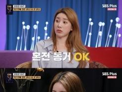 """2년째 솔로 서인영 """"혼전 동거 찬성""""…결혼 못하고 있는 이유는?"""