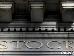 [뉴욕마감]S&P 0.2% 하락…FOMC 결정 앞두고 지표 부진